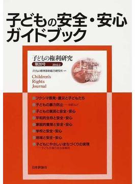 子どもの権利研究 第20号 子どもの安全・安心ガイドブック
