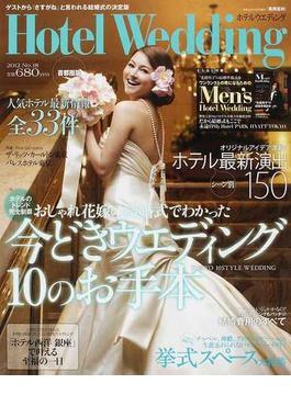 ホテルウエディング 首都圏版No.18 おしゃれ花嫁の結婚式でわかった今どきウエディング10のお手本