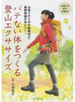 バテない体をつくる登山エクササイズ 山登りのための基礎体力・基礎知識が身につく!