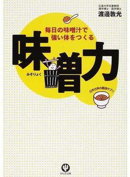 味噌力 毎日の味噌汁で強い体をつくる 日本古来の最強サプリ