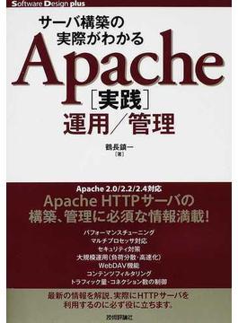 サーバ構築の実際がわかるApache〈実践〉運用/管理(Software Design plus)
