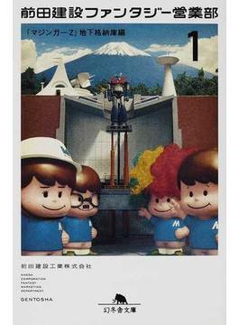 前田建設ファンタジー営業部 1 「マジンガーZ」地下格納庫編(幻冬舎文庫)