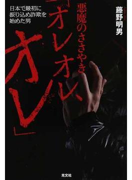 悪魔のささやき「オレオレ、オレ」 日本で最初に振り込め詐欺を始めた男