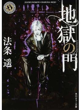地獄の門(角川ホラー文庫)