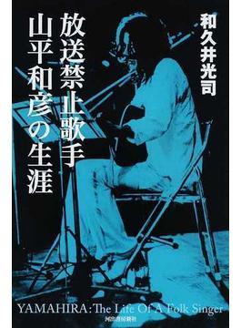 放送禁止歌手 山平和彦の生涯