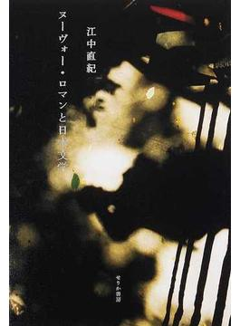 ヌーヴォー・ロマンと日本文学