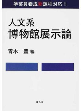 人文系博物館展示論 学芸員養成新課程対応!!
