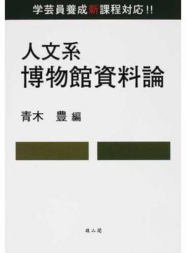 人文系博物館資料論 学芸員養成新課程対応!!