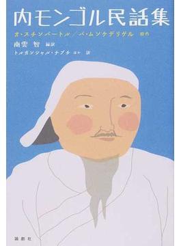 内モンゴル民話集