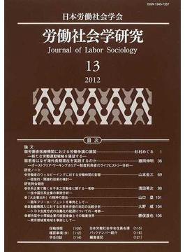 労働社会学研究 学会ジャーナル 13(2012)