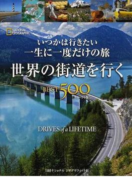 いつかは行きたい一生に一度だけの旅 世界の街道を行くBEST500 コンパクト版