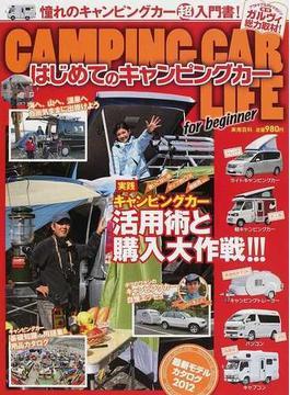 はじめてのキャンピングカー 活用術と購入大作戦!