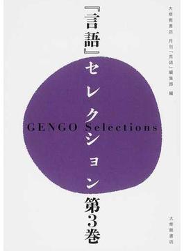 『言語』セレクション 第3巻