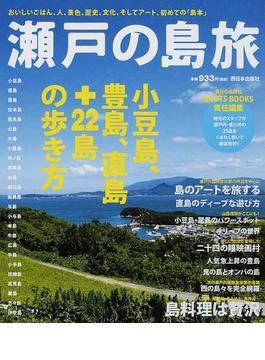 瀬戸の島旅 小豆島、豊島、直島+22島の歩き方