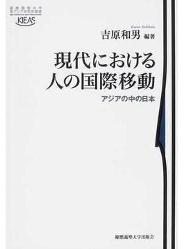 現代における人の国際移動 アジアの中の日本