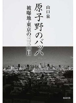 原子野のバッハ 被曝地・東京の三三〇日