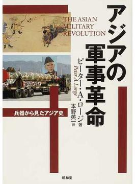 アジアの軍事革命 兵器から見たアジア史