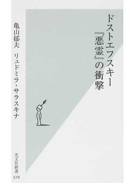 ドストエフスキー『悪霊』の衝撃(光文社新書)