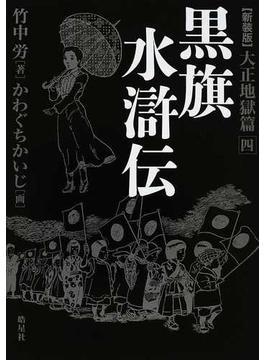 黒旗水滸伝 大正地獄篇 新装版 4