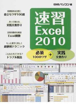 速習Excel 2010 必須100のワザ+実践文書作り