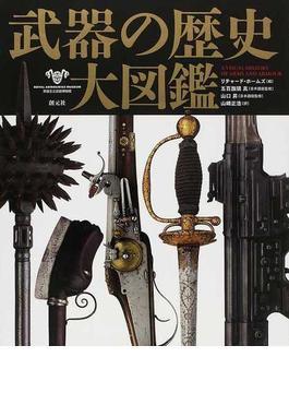 武器の歴史大図鑑 A VISUAL HISTORY OF ARMS AND ARMOUR