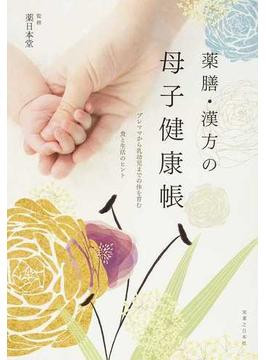 薬膳・漢方の母子健康帳 プレママから乳幼児までの体を育む食と生活のヒント