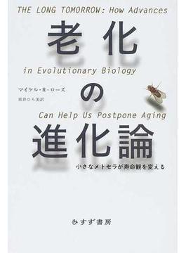 老化の進化論 小さなメトセラが寿命観を変える