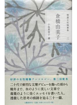 精選女性随筆集 3 倉橋由美子