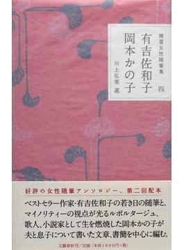 精選女性随筆集 4 有吉佐和子 岡本かの子