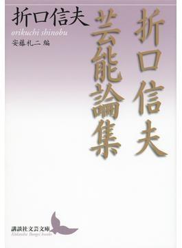折口信夫芸能論集(講談社文芸文庫)