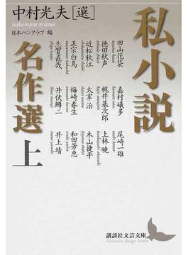 私小説名作選 上(講談社文芸文庫)