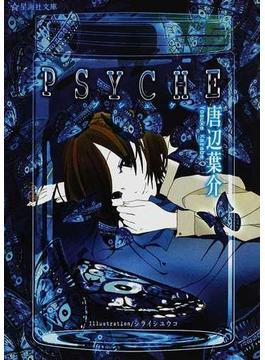 PSYCHE(星海社文庫)