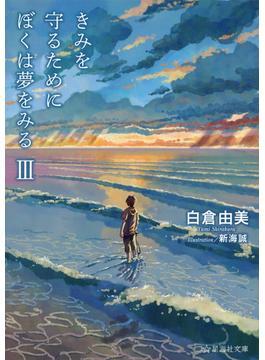 きみを守るためにぼくは夢をみる 3(星海社文庫)