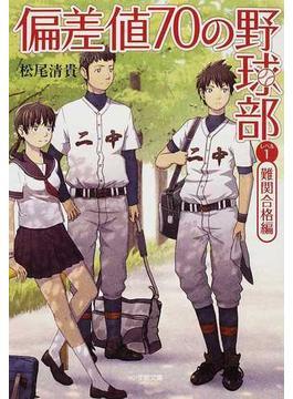 偏差値70の野球部 レベル1 難関合格編(小学館文庫)