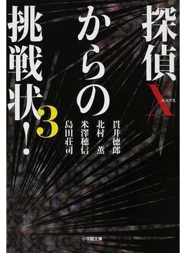 探偵Xからの挑戦状! 3(小学館文庫)