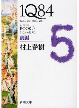 1Q84 a novel BOOK3前編 10月−12月(新潮文庫)