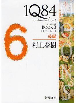 1Q84 a novel BOOK3後編 10月−12月(新潮文庫)