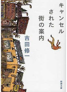 キャンセルされた街の案内(新潮文庫)