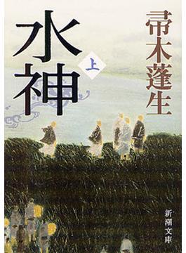 水神 上(新潮文庫)