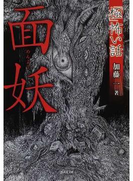 「極」怖い話面妖(竹書房文庫)