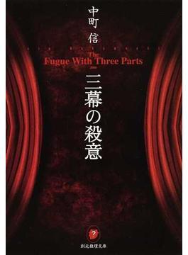 三幕の殺意(創元推理文庫)