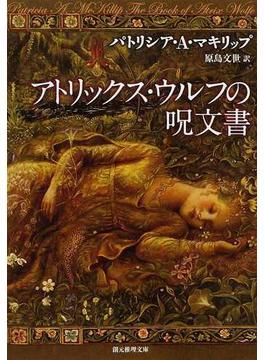 アトリックス・ウルフの呪文書(創元推理文庫)