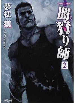闇狩り師 新装版 2(徳間文庫)