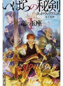いばらの秘剣 1 竜の玉座(ハヤカワ文庫 FT)