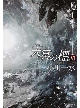 天冥の標 6PART1 宿怨 PART1(ハヤカワ文庫 JA)