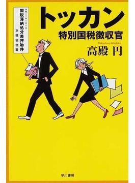 トッカン 特別国税徴収官(ハヤカワ文庫 JA)