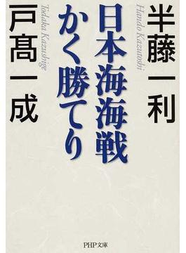 日本海海戦かく勝てり(PHP文庫)