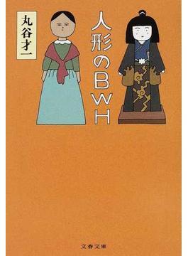 人形のBWH(文春文庫)