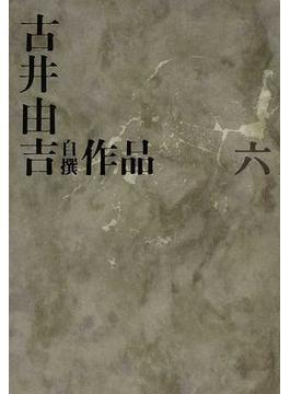 古井由吉自撰作品 6 仮往生伝試文