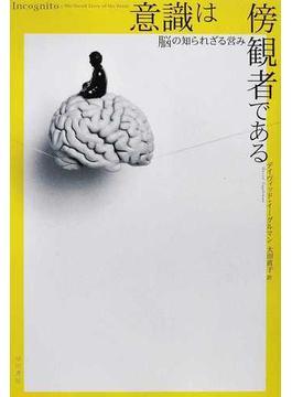 意識は傍観者である 脳の知られざる営み
